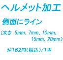 ヘルメット加工 ライン(反射無し)(幅:5mm、7mm、10mm、15mm、20mm、)