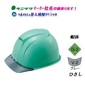エアライト2搭載ヘルメット ヘルメッシュ飛翔スペシャル ST#1830-JZ 帽体色:G-2(緑) 透明ひさし色:V-2(グレー)ヘルメット(工事用・現場用) タニザワ 谷沢製作所製