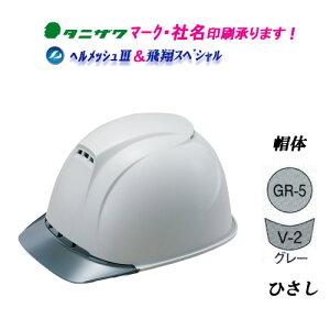 エアライト2搭載ヘルメット ヘルメッシュ飛翔スペシャル ST#1830-JZ 帽体色:GR-5(グレー) 透明ひさし色:V-2(グレー)ヘルメット(工事用・現場用) タニザワ 谷沢製作所製