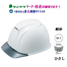 エアライト2搭載 ヘルメット 工事用 ヘルメッシュ飛翔スペシャル ST#1830-JZ 帽体色:W-1(白) 透明ひさし色:V-2(グレー)ヘルメット(現場用) タニザワ 谷沢製作所製