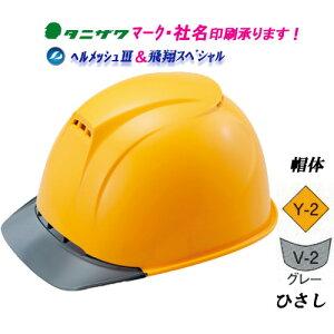 エアライト2搭載ヘルメット ヘルメッシュ飛翔スペシャル ST#1830-JZ 帽体色:Y-2(黄色) 透明ひさし色:V-2(グレー)ヘルメット(工事用・現場用) タニザワ 谷沢製作所製
