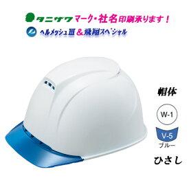 エアライト2搭載ヘルメット ヘルメッシュ飛翔スペシャル ST#1830-JZ 帽体色:W-1(白) 透明ひさし色:V-5(ブルー)ヘルメット(工事用・現場用) タニザワ 谷沢製作所製