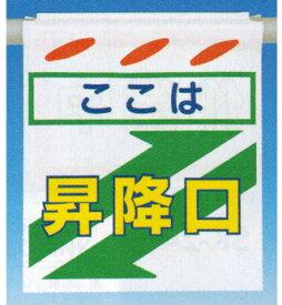 ここは 昇降口 つるしん坊 安全標識 SK-41 【看板/表示/標識/たれ幕/サイン/マーク/ワンタッチ取付】