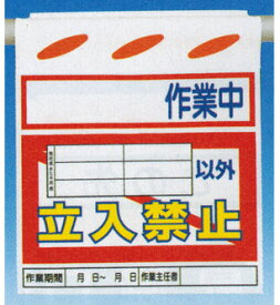 作業中 [  ]以外立入禁止 つるしん坊 安全標識 SK-56 【看板/表示/標識/たれ幕/サイン/マーク/ワンタッチ取付】