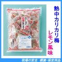 熱中カリカリ梅 レモン風味HO−82 1袋×50粒 暑い夏に塩分補給!