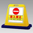 表示スタンド(屋外用) 進入禁止 英語入り サインキューブ 874-051 片面タイプ 【表示・標識・看板・スタンド・自立・サイン・マーク・立て看板】