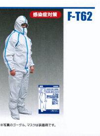 プロファイト 気密3A型 セット(本体+靴カバー長)F−T62 10着入り 不織布つなぎ服 汚れ防止や粉じん作業等に最適