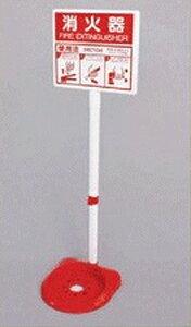 消火器スタンド376-21A 20型消火器まで対応できます。