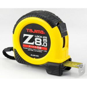 タジマ Zロック−25 8m メートル目盛 ZL2580CB スケール・コンベックス・メジャー