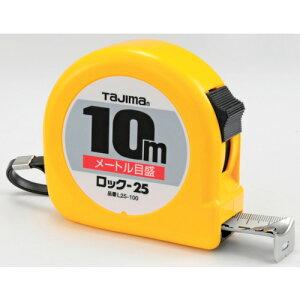 タジマ ロック−25 10m メートル目盛 L25100BL スケール・コンベックス・メジャー