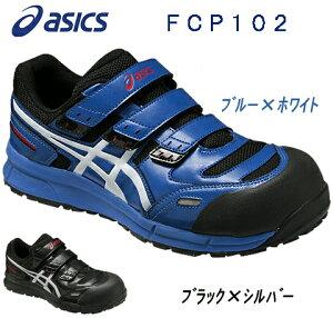 アシックス安全靴 ウィンジョブ FCP102