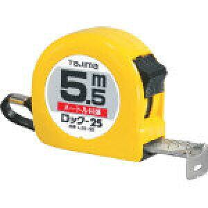 タジマ ロックコンベ-25 5.5M L2555BL ※代表画像です スケール・コンベックス・メジャー