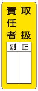 取扱責任者  マグネット指名標識板 1枚  200×80mm×0.8mm厚  ゴムマグネット  ユニット 813-65  【表示 看板 プレート ボード 氏名 名前 正 副】