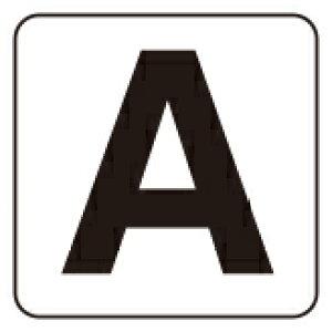 アルファベットステッカー 『A』  小サイズ 5枚入  50×50mm  PPステッカー  ユニット 845-80a  【表示 標識 シール テープ 英語】