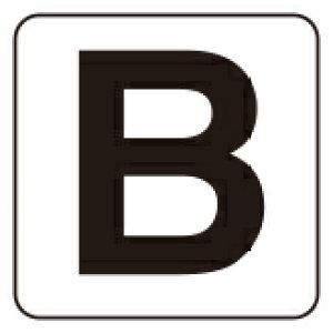 アルファベットステッカー 『B』  小サイズ 5枚入  50×50mm  PPステッカー  ユニット 845-80b  【表示 標識 シール テープ 英語】