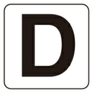 アルファベットステッカー 『D』  小サイズ 5枚入  50×50mm  PPステッカー  ユニット 845-80d  【表示 標識 シール テープ 英語】