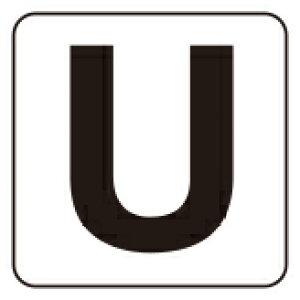 アルファベットステッカー 『U』  小サイズ 5枚入  50×50mm  PPステッカー  ユニット 845-80u  【表示 標識 シール テープ 英語】