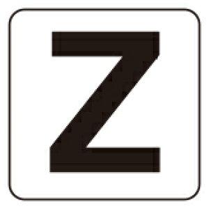 アルファベットステッカー 『Z』  小サイズ 5枚入  50×50mm  PPステッカー  ユニット 845-80z  【表示 標識 シール テープ 英語】