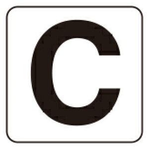 アルファベットステッカー 『C』  中サイズ 5枚入  100×100mm  PPステッカー  ユニット 845-81c  【表示 標識 シール テープ 英語】