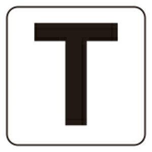 アルファベットステッカー 『T』  中サイズ 5枚入  100×100mm  PPステッカー  ユニット 845-81t  【表示 標識 シール テープ 英語】