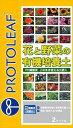 【増税による値上げはしていません】【プロトリーフ】花と野菜の有機質培養土(2L)/1個 【M】