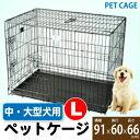 ペットケージ 中型・大型犬 Lサイズ(YD048-3) 折りたたみ ルームケージ ペット 犬 ゲージ 送料無料【Z】
