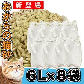 【大好評!セール中】大容量 流せる おからの猫砂 6L×8袋(48L) ※おまけ専用スコップ1本付き おから 猫砂 最安挑戦 ねこ砂 よく固まる 消臭 送料無料
