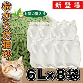 【大好評!セール中!】大容量 流せる おからの猫砂 グリーン (お茶の葉入) 6L×8袋(48L) ※おまけ専用スコップ1本付き 最安挑戦 よく固まる 消臭力+ 送料無料