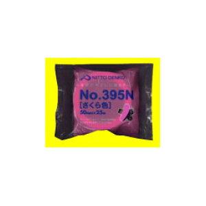 日東電工 養生テープ さくら色 No.395N