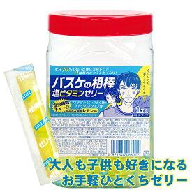 【9月限定ポイント15倍】共親共親製菓 バスケの相棒 塩ビタミンゼリー 1kgボトルタイプ 約100本入