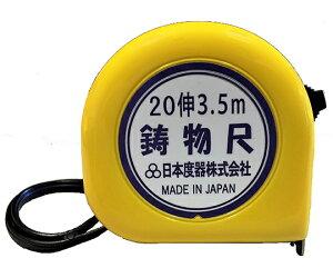 日本度器 イモノコンベックス(スチール製) 鋳物尺 伸縮率20伸 16mm幅 3.5m MC20-1635