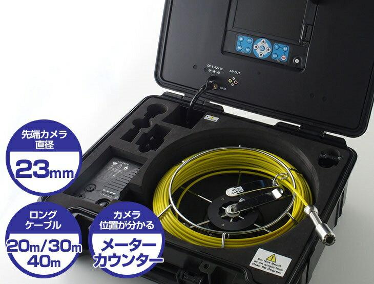 【納期約1ヶ月】 [送料無料] スリーアールソリューション Φ23mm管内カメラ 3R-FXS07-30M ケーブル長30m [配管検査 工業用内視鏡]