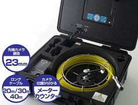 [送料無料] スリーアールソリューション Φ23mm管内カメラ 3R-FXS07-40M ケーブル長40m [配管検査 工業用内視鏡]