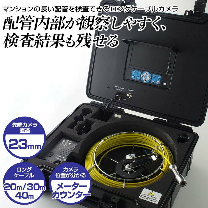 [送料無料] スリーアールソリューション Φ23mm管内カメラ 3R-FXS07-20M ケーブル長20m [配管検査 工業用内視鏡]