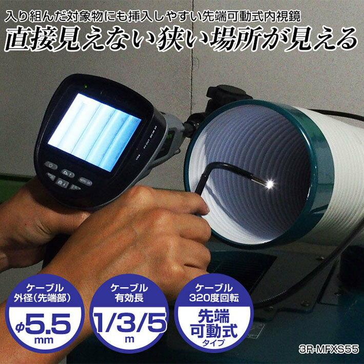 ※メーカー欠品中。次回5月中旬入荷予定 [送料無料] スリーアールソリューション 先端可動式内視鏡 3R-MFXS55 ケーブルサイズφ5.5mm x 長1m [配管検査 工業用内視鏡]