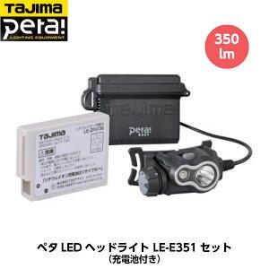 TAJIMA タジマ ペタLEDヘッドライト E351セット シルバー 充電池付き LE-E351-SPS 重量120g