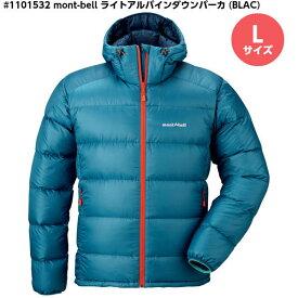 [送料無料] 【Lサイズ】 mont-bell モンベル ライトアルパインダウン パーカ (Lサイズ) Men's #1101532 ブルーアシード(BLAC)