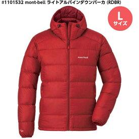 [送料無料] 【Lサイズ】 mont-bell モンベル ライトアルパインダウン パーカ (Lサイズ) Men's #1101532 レッドブリック(RDBR)