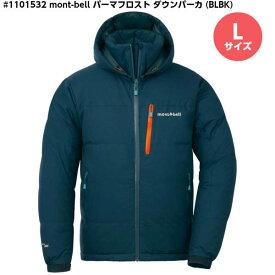 [送料無料] 【Lサイズ】 mont-bell モンベル パーマフロスト ダウンパーカ (Lサイズ) 男女兼用 #1101574 ブルーブラック(BLBK)