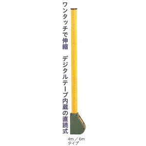 SK伸縮式メジャーポール No.202-6(6m8段継) 重さ1.1kg 収納サイズ940mm テープ内臓タイプ 【高さ計測/車庫の高さ/電線の高さ/天井の高さ/木の高さ】