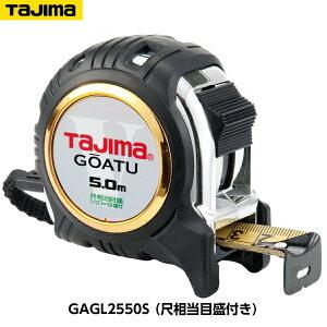TAJIMA タジマ 剛厚Gロック-25 長さ5.0m GAGL2550S 尺相当目盛付き 重量326g [JIS1級 剛厚スチールテープ コンベックス]