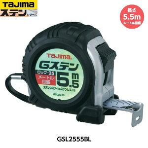 TAJIMA タジマ Gステンロック-25 長さ5.5m GSL2555BL メートル目盛 重量315g [JIS1級 ステンレススチールテープ コンベックス]