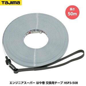 TAJIMA タジマ エンジニヤスーパー 交換用テープ 長さ50m HSP3-50R JIS1級