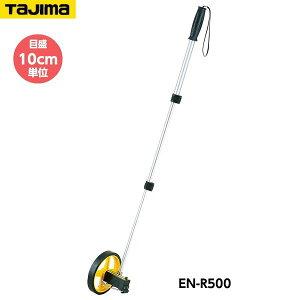 TAJIMA タジマ エンジニヤ ロードメジャー500 EN-R500 目盛10cm単位 重量525g 表示桁数5桁 [3段階伸縮シャフト式ロードメジャー ウォーキングメジャー]