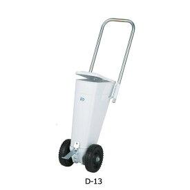 ラインマーカー D-13 スーパーDX ライン幅50mm 最長距離250m ホイール径約12.5cm [白線引き スポーツ大会 レジャー 運動会】