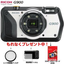 リコー RICOH G900 現場仕様 デジタルカメラ (SDHCメモリーカード8G 液晶保護フィルム レンズ保護フィルタ付きセット) 現場用デジカメ