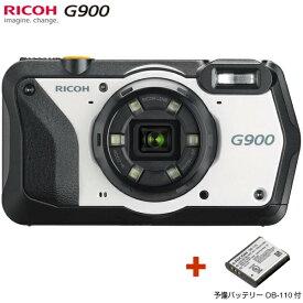 新品 RICOH リコー G900 現場仕様 デジタルカメラ 通常モデル 予備バッテリー付き