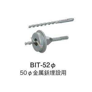 コアドリル 座ぐりビット52φ 金属鋲埋設用 BIT-52φ