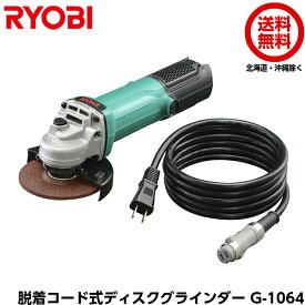 RYOBI リョービ 脱着コード式ディスクグラインダー G-1064 脱着コード2.5m付き (砥石は別売り)