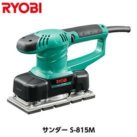 RYOBI リョービ サンダー S-815M [629304A]